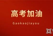 """万事兴祝广大学子高考""""蒸""""战,逢""""烤""""必过! (1235播放)"""