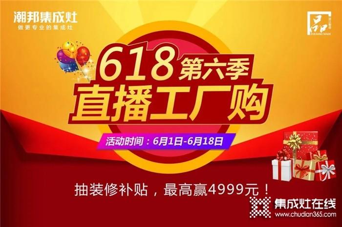 潮邦618直播工厂购,最高赢4999元!