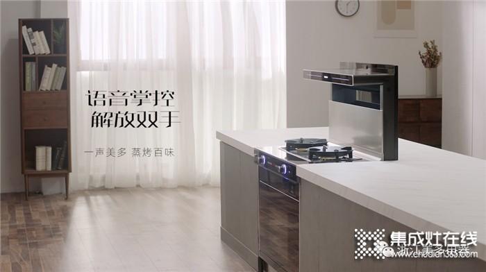 美多语音蒸烤一体集成灶——下厨解放双手,免遭油烟伤害的秘密武器!