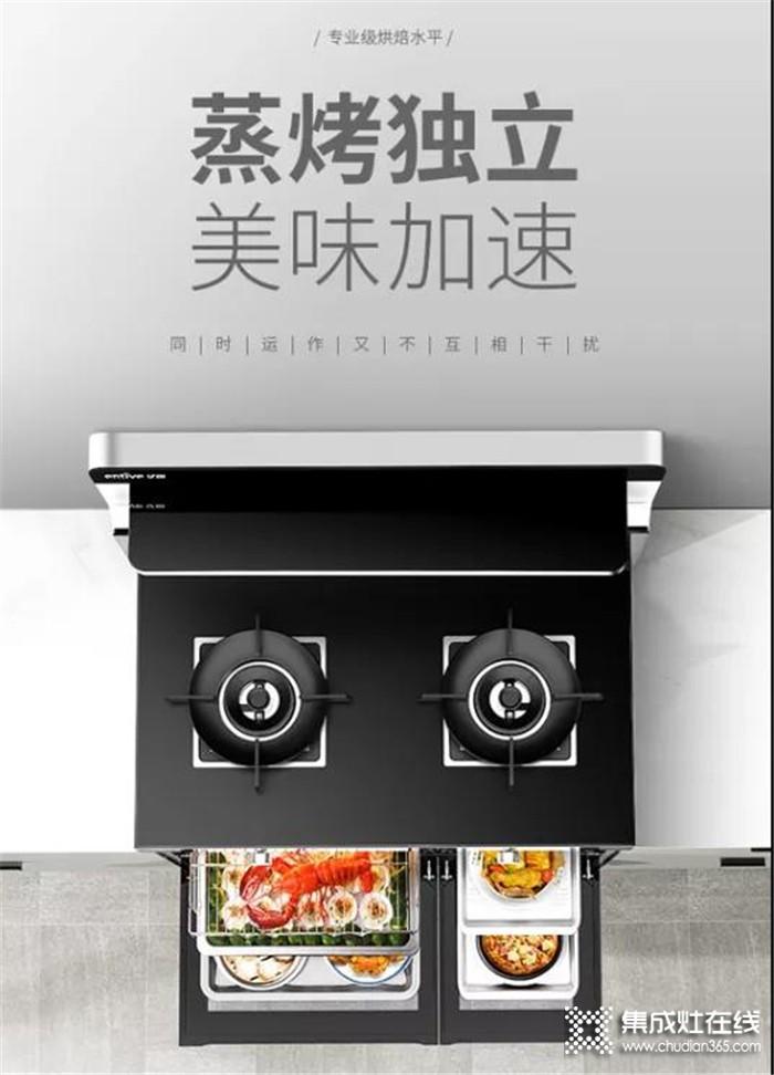 """亿田用""""荷叶""""分离油烟,打造神仙厨房!"""