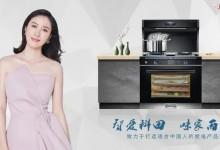 科田集成灶新品KT-ZK19,带来厨房新体验!