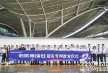 全网聚焦,浙派集成灶高铁品牌冠名被主流媒体争相报道! (1176播放)