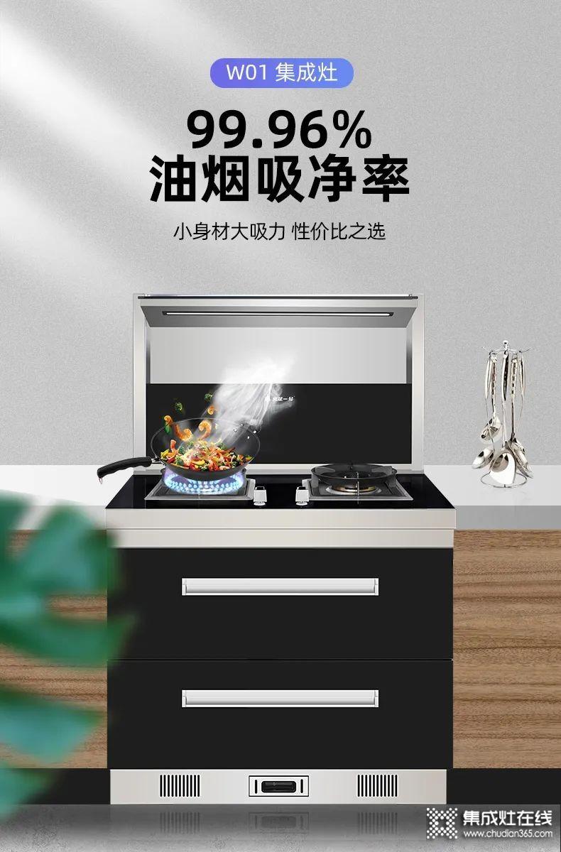 火星一号集成灶产品图片,厨房装修效果图