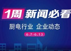 6月第二周集成灶行业齐发力,9大品牌为布局终端