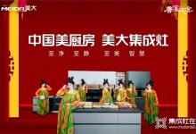 惊艳全场!《唐宫夜宴》小姐姐在美大集成灶-中国美厨房精彩上演 (1901播放)