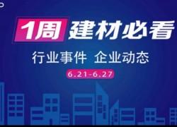 6月第四周,建材行业资讯,解锁行业趋势,纵览市场动态! (1369播放)