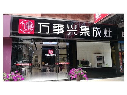 万事兴贵州瓮安专卖店