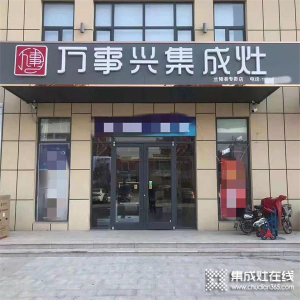 山东临沂万事兴(1)