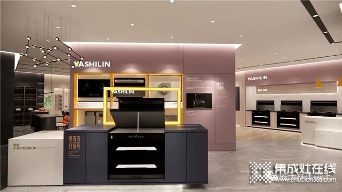 从雅士林经营的道与术,探寻集成灶品牌的高质量发展之路