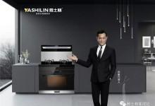 你还在为厨房灶具难清理而糟心吗?雅士林E6集成灶用创新设计为厨房清洁减压