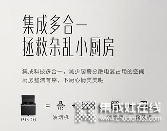 华帝新品集成灶PG06:清新随行 吸净厨房油烟_1