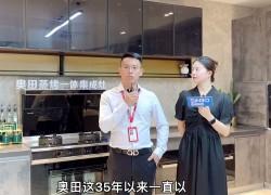 """奥田企业实力篇:连续3年摘得家用集成灶""""销冠""""的爆款之王!"""