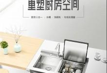 亿田洗碗机集成水槽—XE91 | 重塑中国厨房水洗生态!
