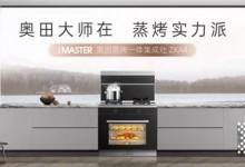 如何离品质厨房更近一步?奥田新品A4系列开启现代格调厨房新标签
