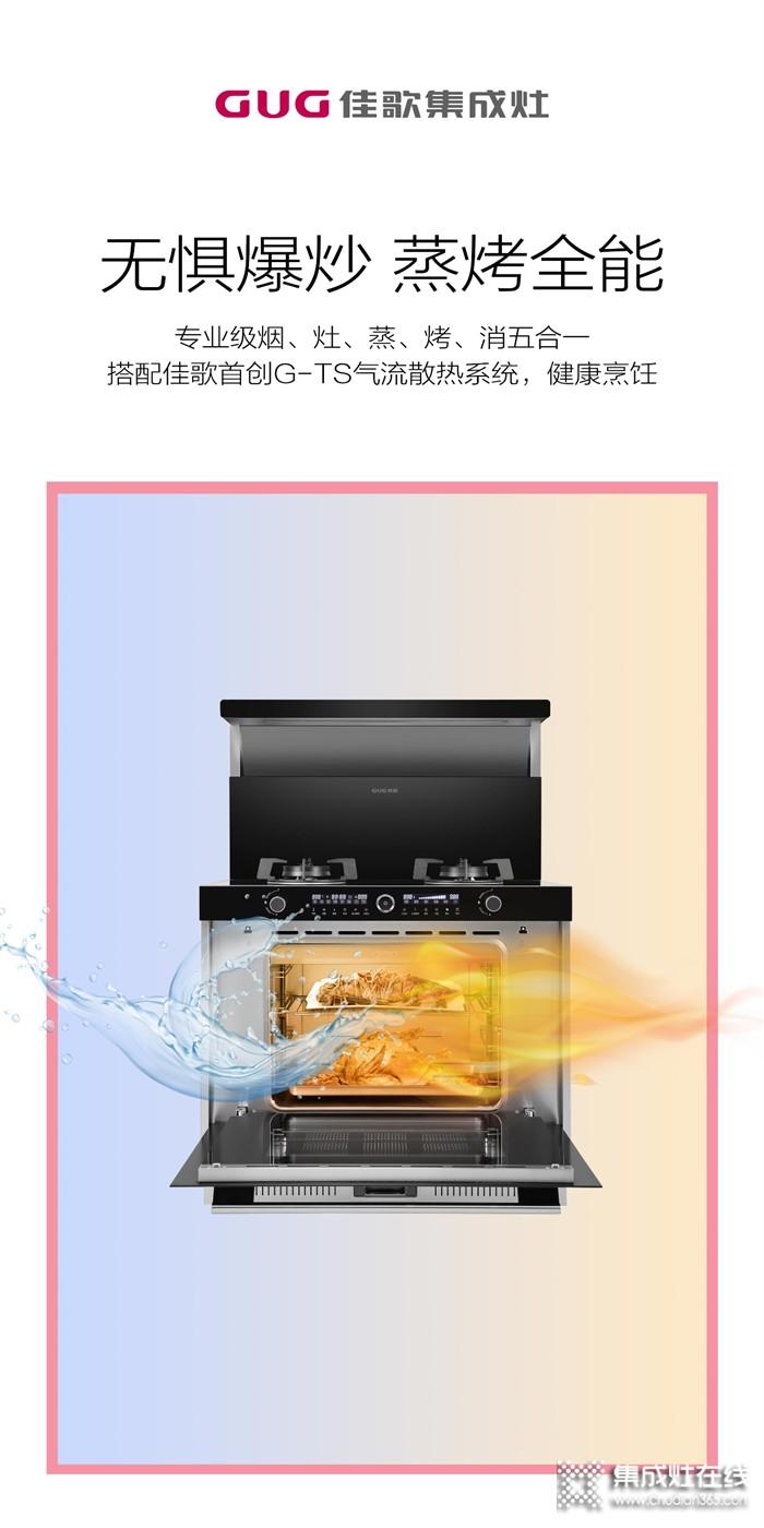 无惧爆炒 蒸烤全能 | 佳歌集成灶专业级烟、灶、蒸、烤、消五合一
