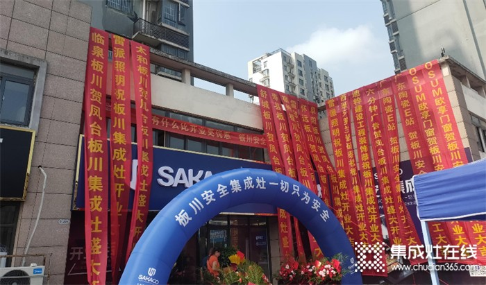 板川安全集成灶热力升级!凤台专卖店火爆开业!