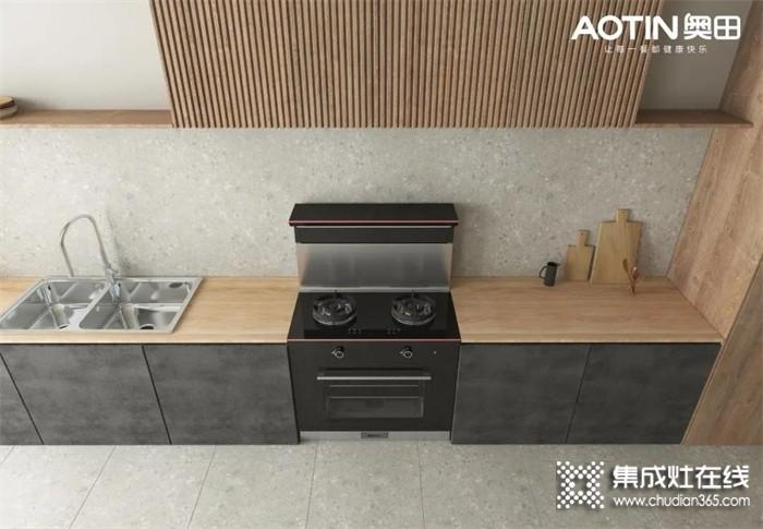 奥田集成灶装修实例 年轻人喜爱的厨房长什么样?