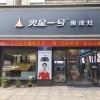 火星一号浙江衢州专卖店 (13播放)
