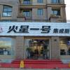 火星一号重庆大足专卖店 (12播放)