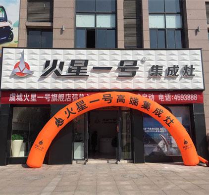 火星一号河南虞城专卖店