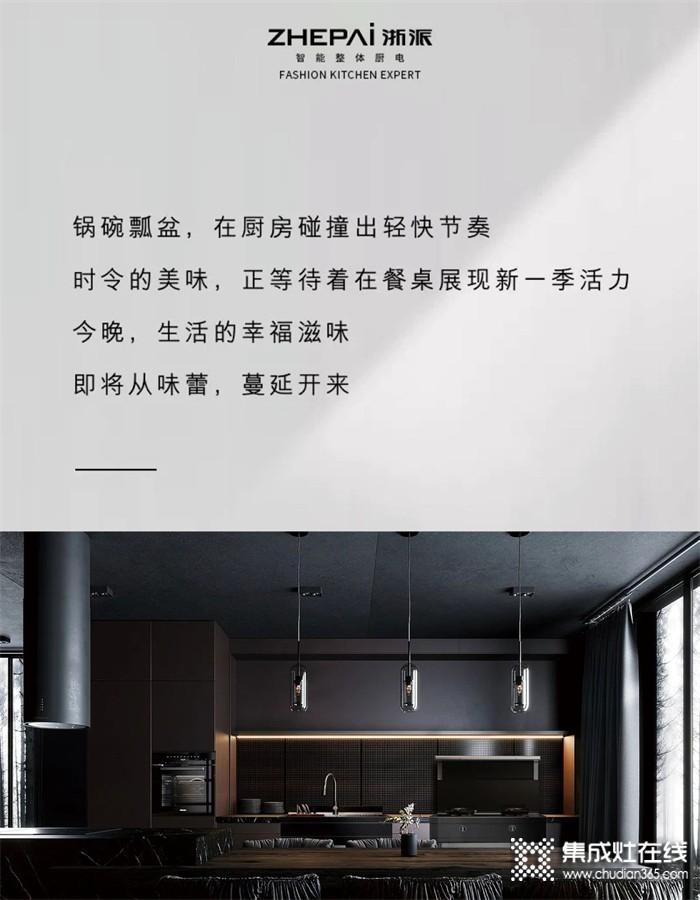 浙派时尚厨房丨品尝时令鲜美,调味幸福生活