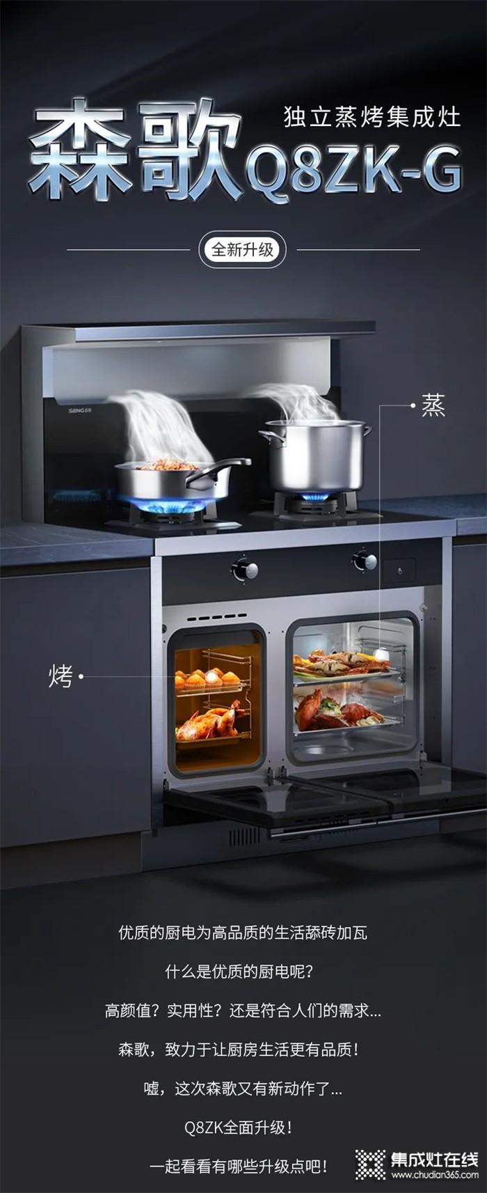 爆品全新升级上市,森歌Q8ZK-G独立蒸烤集成灶来了!双腔蒸烤齐开功、烹饪更高效~