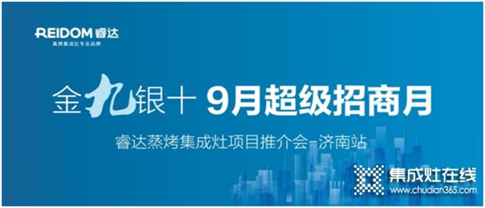 众享轻创业,赢在新起点——睿达电器9月超级招商月•济南站拉开序幕