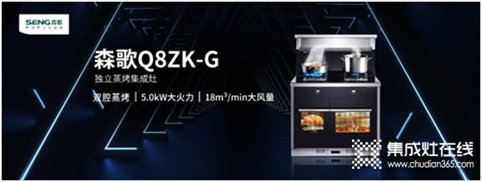 强者恒强,森歌Q8ZK-G让理想厨房再升级!