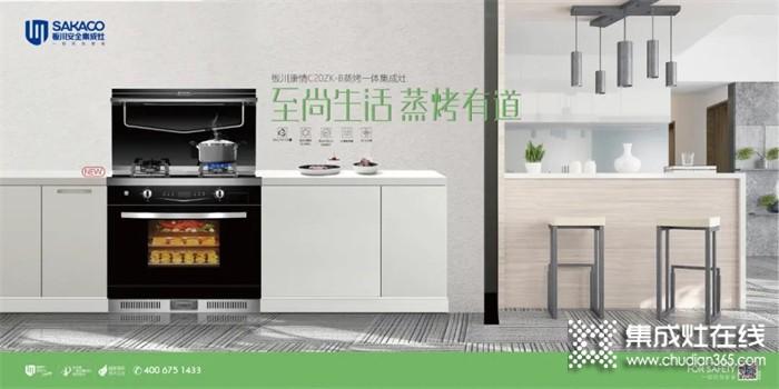 板川康情C20ZK-B蒸烤一体集成灶,家里的第一台集成灶!
