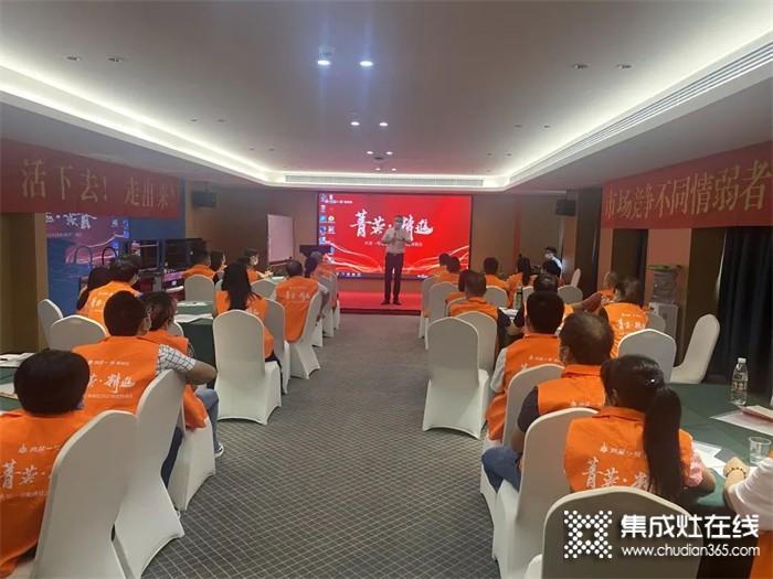 菁英·精进丨火星一号2021年度特训会正式启动,首站长沙站圆满成功!