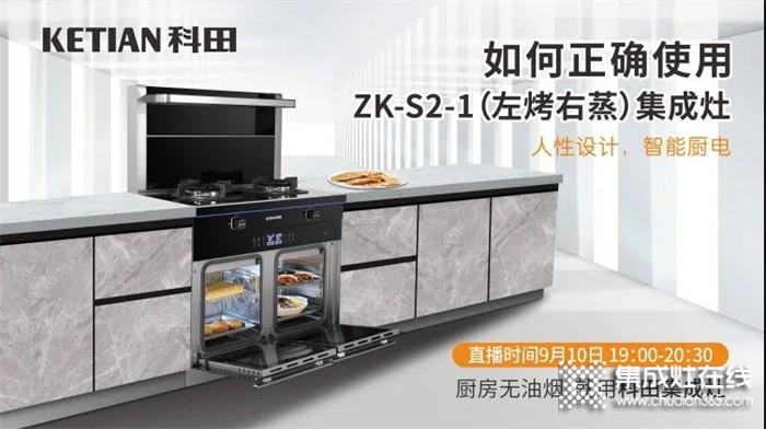 科田最新款ZK-S2-1(左烤右蒸)集成灶上市,今晚七点教你如何正确使用!