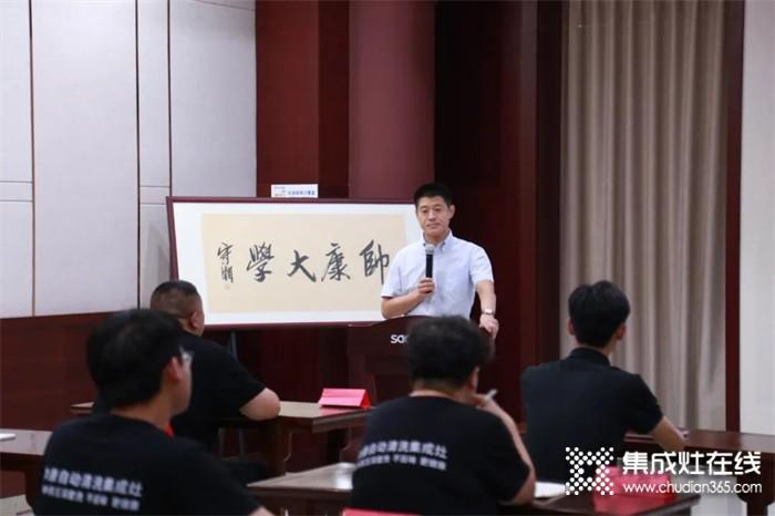 帅康集成厨房雏鹰计划13期新人培训班圆满结业!