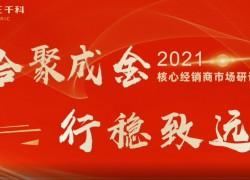 千科集成灶2021核心经销商市场运营研讨会成功召开