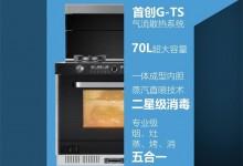 佳歌全新蒸烤消一体集成灶,首创G-TS 行业质造典范奖