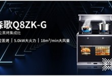 为消费者带来全新选择,森歌Q8ZK-G独立蒸烤集成灶丰富你的厨房!