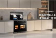 森歌电器推出新一代独立蒸烤集成灶,直击厨房四大痛点! (2377播放)