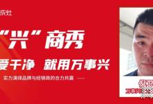 """""""兴""""商秀丨金华大商倪卫成专访实录"""