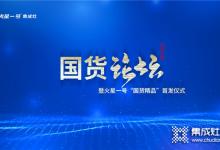 直击丨火星一号破圈新国货时代,助力中国